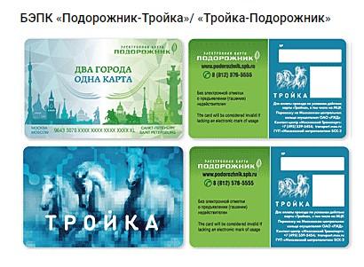 Единый электронный билет для поездок в Питере и Москве