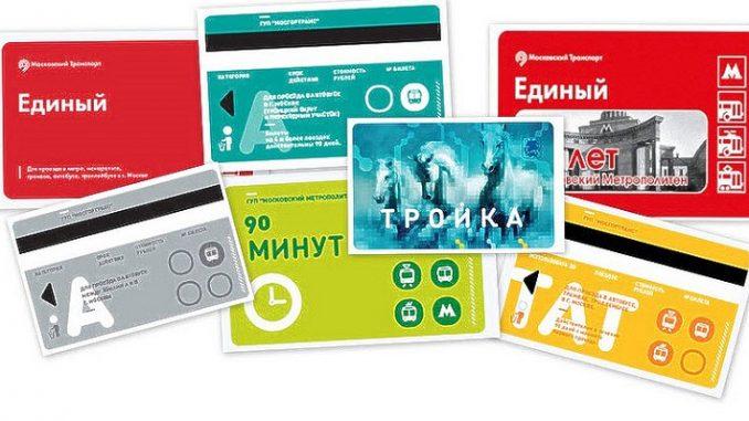 Единый проездной билет, Москва