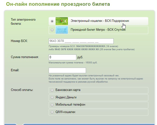 Пополнение баланса «Подорожник» на сайте «Петербургского метрополитена»