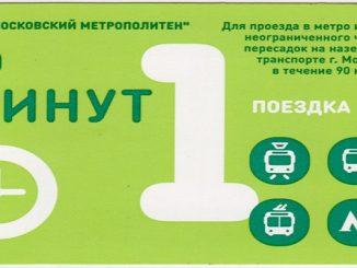 "Карта ""90 минут"", Москва"