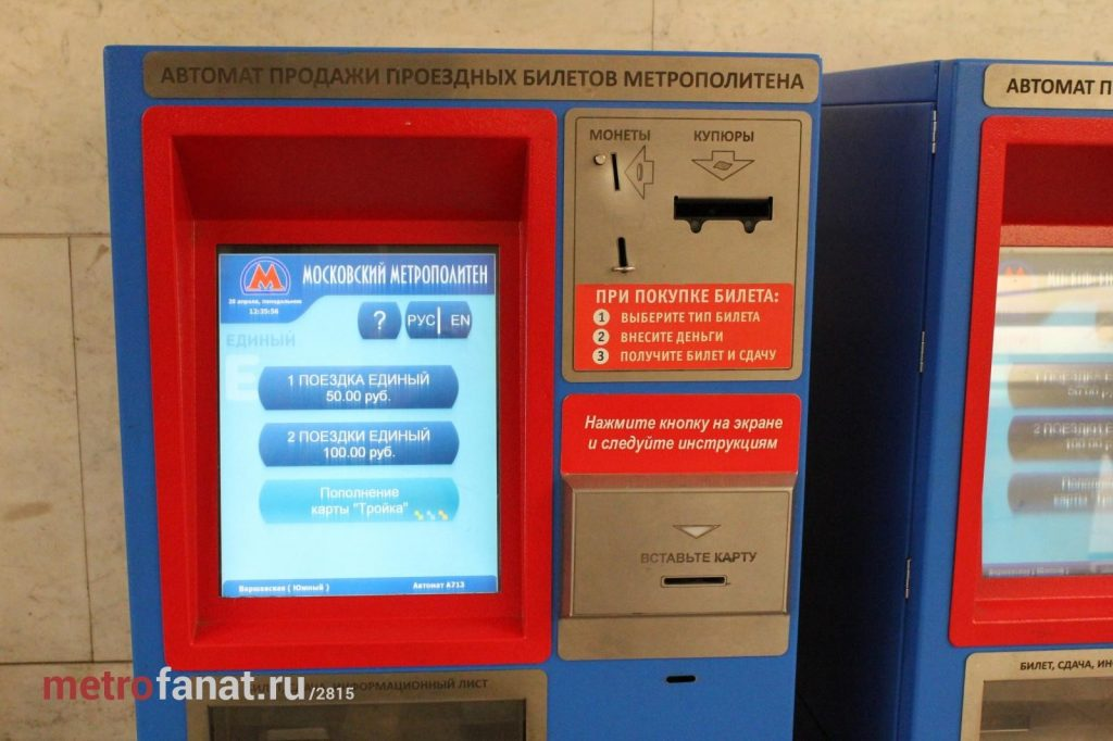 Пополнение карты на автомате