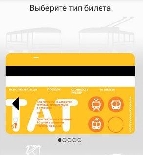 Запись билета через приложение