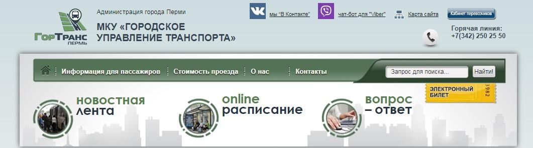 Главная страница официального портала