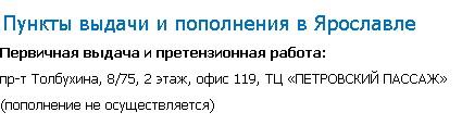 Адрес пункта выдачи транспортной карты для жителей города Ярославля