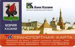 Проездной билет «Электронный кошелек»