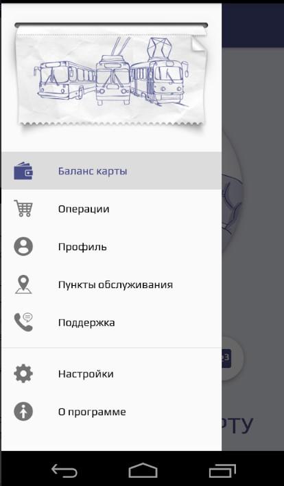 Мобильное приложение «Ситикард»