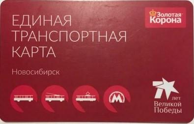 Единая транспортная карта г. Новосибирска