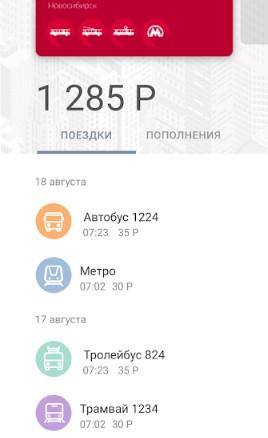 Главное меню мобильного приложения