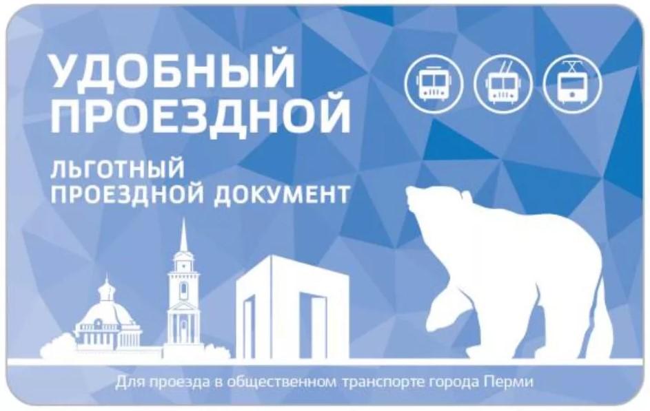 Проездной в Перми
