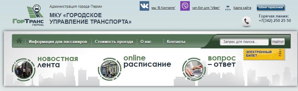 Портал ГУТ горда Перми