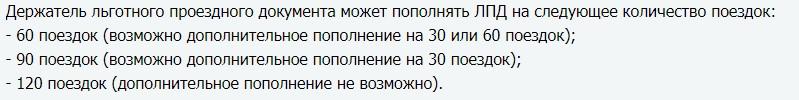 Количество дополнительных поездок в зависимости от выбранного тарифа