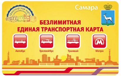 Транспортная карта города Самары