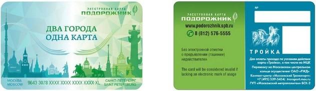 Карта «Подорожник» для Москвы и Санкт-Петербурга