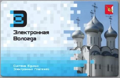 Транспортная карта «Электронная Вологда»