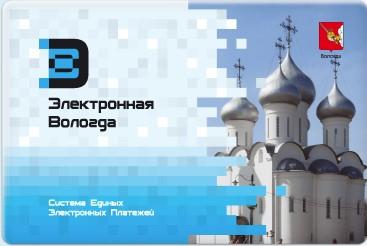 Стандартная карта «Электронная Вологда»