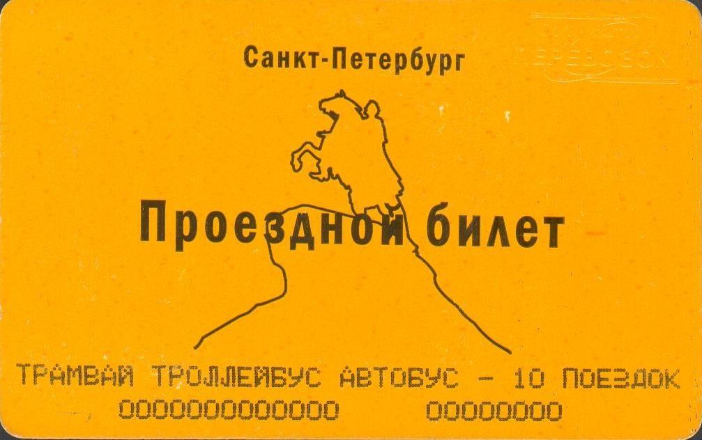 Комбинированный билет на 10 поездок