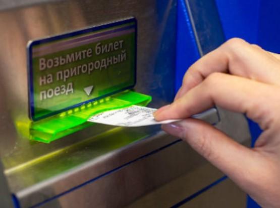 Билет на пригородный поезд