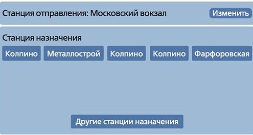 Выбор станции