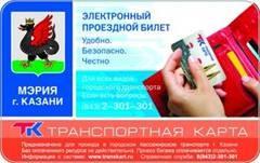 Пример электронного билета в Казани