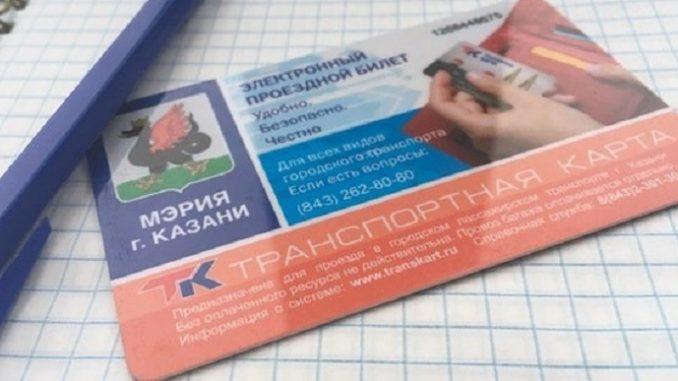 Проездной билет на месяц, Казань