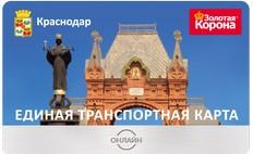 Лицевая сторона Единой Транспортной Карты Краснодара