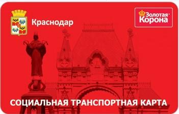 Лицевая сторона соцтранспортной карты Краснодара