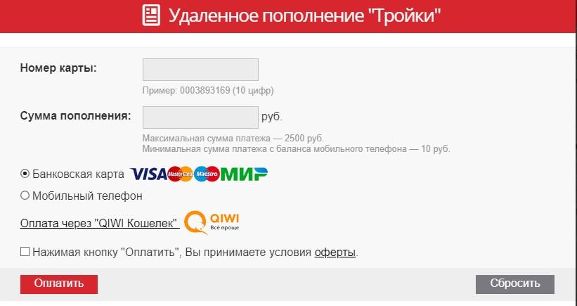 """Окно пополнения карты """"Тройка"""""""