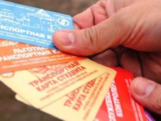 Проездной билет на месяц, Москва