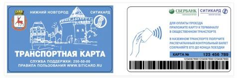 Пример транспортной карты Нижнего Новгорода