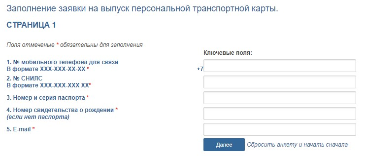 Форма для получения студенческого проездного online