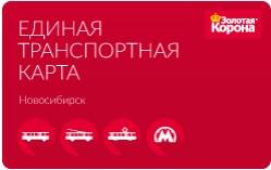Лицевая сторона Единой Транспортной Карты, город Новосибирск