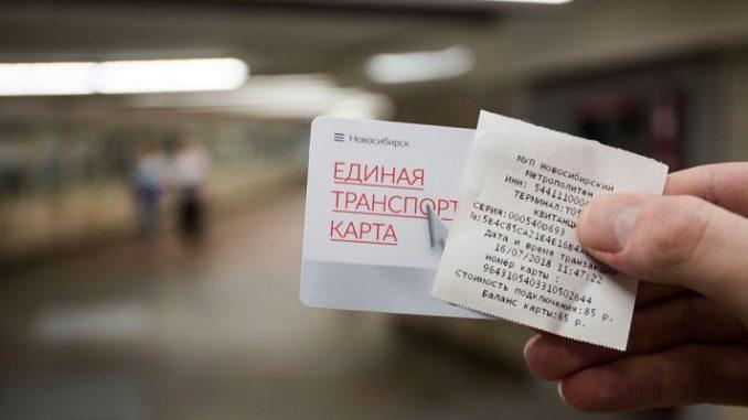 Проездной билет на месяц, Новосибирск