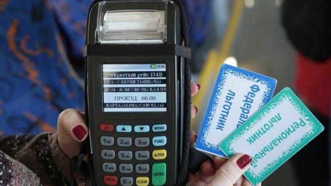 Проездной билет на месяц, Пермь