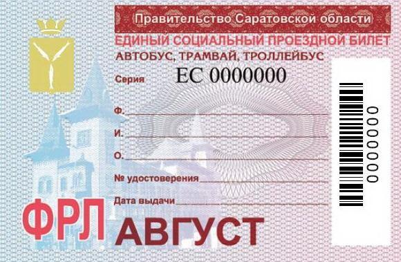 Пример Единого Социального билета, который доступен в Саратове