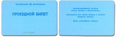 Образец проездного билета для метрополитена