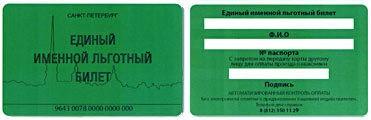 Образец льготного именного билета