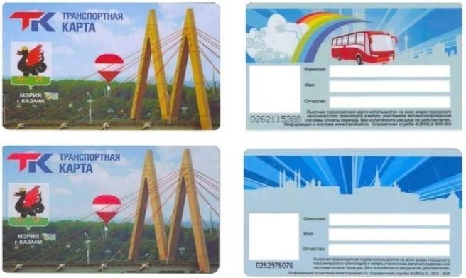 Образцы льготных ЭПБ (транспортных карт)