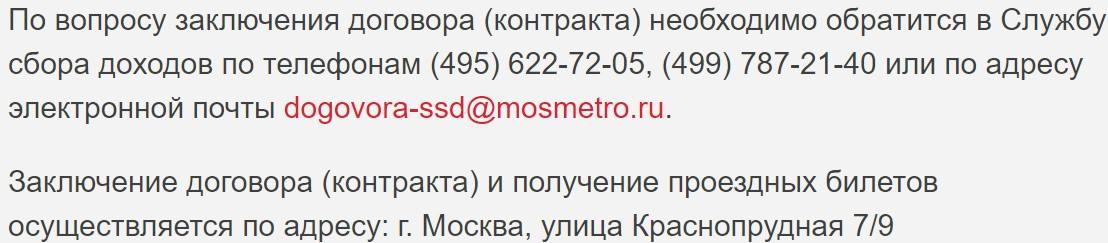 Телефоны, адреса заключения договоров на обслуживание сотрудников корпораций