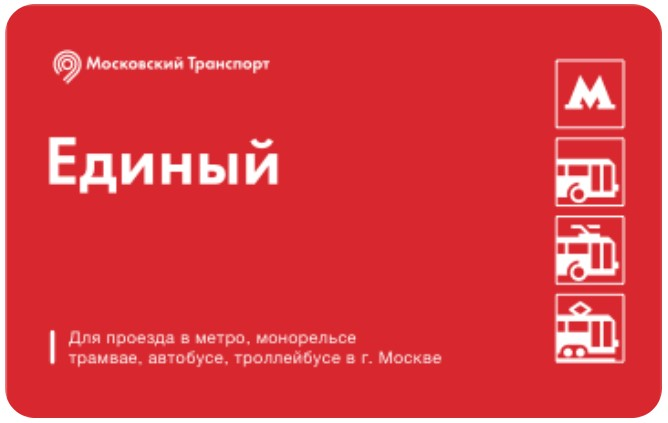 Транспортный билет Единый
