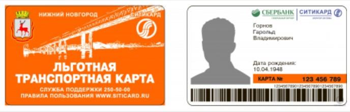Транспортная карта для нижегородских льготников