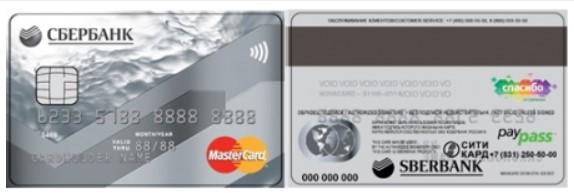 банковская карта сбербанка фото с двух сторон может быть