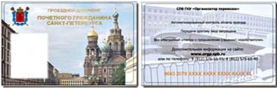 Карта Почетный гражданин