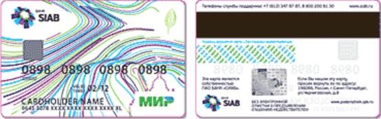 Карта банка «СИАБ»