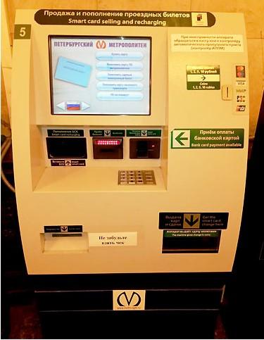 АППБ– аппарат по продаже и пополнению проездных билетов