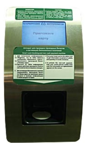 УПП– устройство проверки и пополнения (активации) проездных билетов
