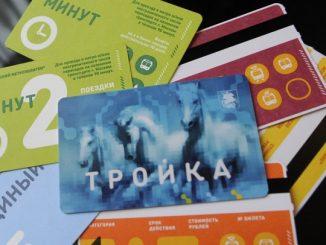 Проездной билет ТАТ, Москва