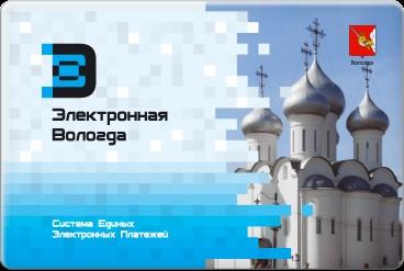 """Лицевая сторона проездного билета """"Электронная Вологда"""""""