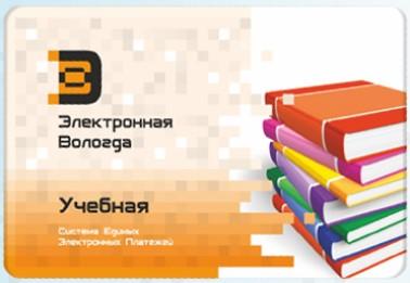 """Пример карте Электронная Вологда """"Учебная"""""""