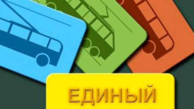 Ст. БСК «Льготная Ленинградской области» (Единый социальный проездной билет), СПб