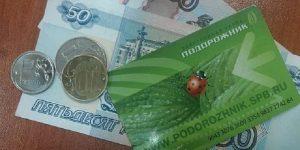 Ст. БСК «Льготная (Пенсионный)» (Единый именной льготный проездной билет), СПб